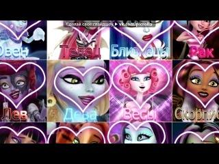 «�� ����� ������� ��� Monster High ����� ��������!» ��� ������ (����� � ���������,����������. - ������� ��� =).