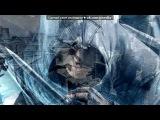 «асасинс крид» под музыку асасин - АССАСИН СКРИД 3 . Picrolla