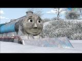 Томас и его друзья: Снежное приключение. 13 сезон 17 серия