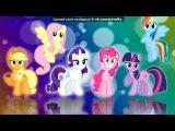 «my litl Pony» под музыку девушки эквестрии - май литл пони. Picrolla